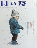 母の友 680号 2010年1月号 新春インタビュー