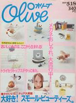 Olive 390 オリーブ 1999/5/18 大好き!スモール・ビューティーズ。