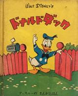 ドナルドダック ディズニーのまんがえほん昭和25年