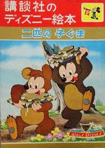 二匹の子ぐま 講談社のディズニー絵本44