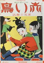 復刻 家庭の雑誌 赤い鳥 昭和3年12月号
