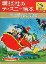 ドナルドのジュースの王さま 講談社のディズニー絵本コミック版