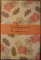 季刊サルビア vol.2 (古書)