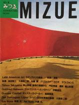 季刊みづゑ 1989年各号