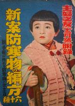 新案防寒物の編方六十種 主婦の友十一月號附録 昭和11年