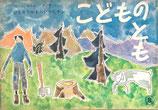 ひとりでやまへいったケン 串田孫一 「母の友」絵本65 こどものとも65号