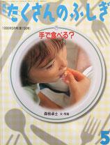 手で食べる? 森枝卓士 たくさんのふしぎ158号