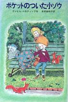 ポケットのついた小ゾウ グンヒル=ヘスティング 新しい世界の童話シリーズ