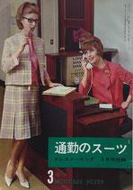 通勤のスーツ ドレスメーキング昭和39年3月号付録