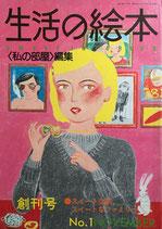 生活の絵本<私の部屋>編集 創刊号No.1 November