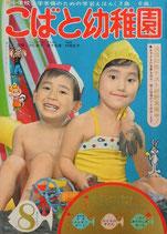 こばと幼稚園8月号 小学校入学準備のための学習えほん 昭和38年