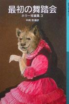 最初の舞踏会 ホラー短編集3 岩波少年文庫613 2014年