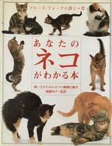 あなたのネコがわかる本 飼い主のためのネコの動物行動学 ブルース・フォーグル博士