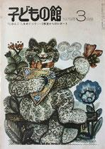 子どもの館 No.70 1979年3月