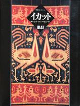 イカット 岡田コレクション 絣に見るインドネシアの色とかたち