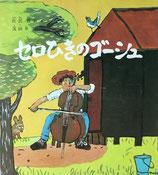 セロひきのゴーシュ 宮沢賢治 茂田井武 1976年