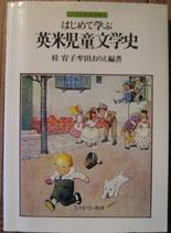 はじめて学ぶ英米児童文学史