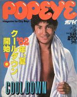 POPEYE ポパイ127 1982/5/25
