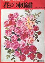 花の刺繍 主婦の友 手芸シリーズ 尾上雅野