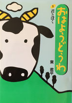 おはようどう1~6(5巻欠け)5冊 東君平