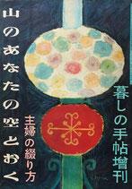 山のあなたの空とおく 主婦の綴り方 暮しの手帖増刊 1952年