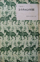 とらちゃんの日記  千葉省三  岩波少年文庫192