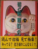招き猫博覧会