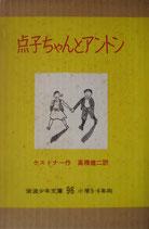 点子ちゃんとアントン   ケストナー  岩波少年文庫96