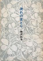 流れのほとり 神沢利子 瀬川康男 福音館日曜日文庫