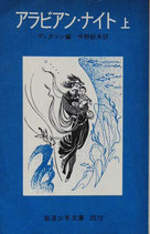 アラビアン・ナイト 岩波少年文庫2072・2073 1982年