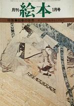 月刊絵本 絵巻の世界 '75/1月号