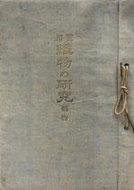 実用織物の研究 絹物 東京織物研究会