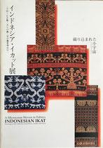 インドネシア・イカット展ーフロ―レス島・スンバ島・サウ島を中心にー 織り込まれた小宇宙