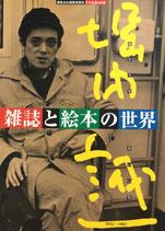 堀内誠一  雑誌と絵本の世界 『アンアン』創刊から『ぐるんぱのようちえん』まで時代を駆けぬけたヴィジュアル・メッセージ
