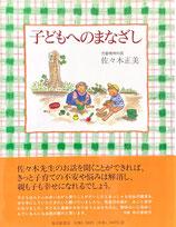 子どもへのまなざし 全3冊 佐々木正美