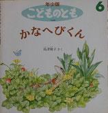 かなへびくん  島津和子  こどものとも年少版183号