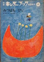 みつばちぴい   別冊キンダーブック 物語絵本