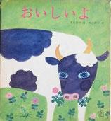 おいしいよ   真島節子  福音館のペーパーバック絵本