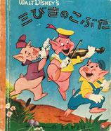 三びきのこぶた ディズニーのまんがえほん昭和26年