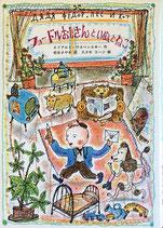フョードルおじさんといぬとねこ エドアルド・ウスペンスキー 松谷さやか訳 スズキコージ画