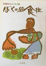 ぼくの絵食住 田島征三エッセイ集