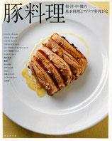 豚料理 和・洋・中・韓の基本料理とアイデア料理182