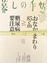 暮しの手帖 第4世紀16号 2005年初夏