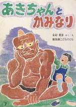 あきちゃんとかみなり 木村晃彦 普及版こどものとも1984年7月号