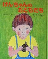 けんちゃんのおともだち   中谷千代子