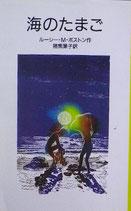 海のたまご ルーシー・M・ボストン 岩波少年文庫2142 1997年