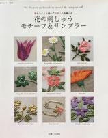 花の刺しゅう モチーフ&サンプラー 私のカントリー別冊
