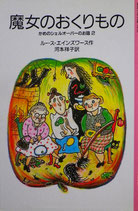 魔女のおくりもの かめのシェルオーバーのお話2 ルース・エインズワース 岩波少年文庫1056 1997年
