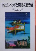 空とぶベッドと魔法のほうき メアリー・ノートン 岩波少年文庫076 2000年