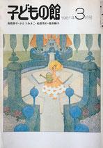 子どもの館 No.94 1981年3月